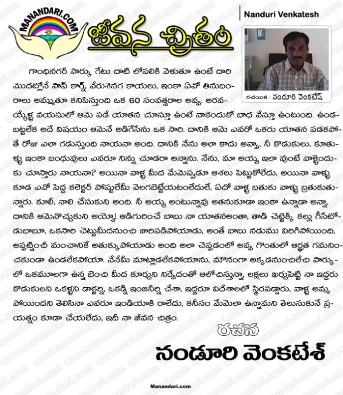 Jeevana Chitram - Telugu Story