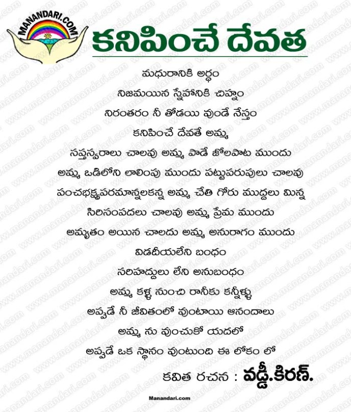 Kanipinche Devata - Telugu Kavita