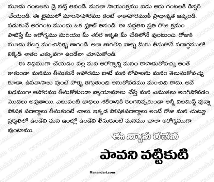 Mana Aarogyam Mana Chetilo - Telugu Article