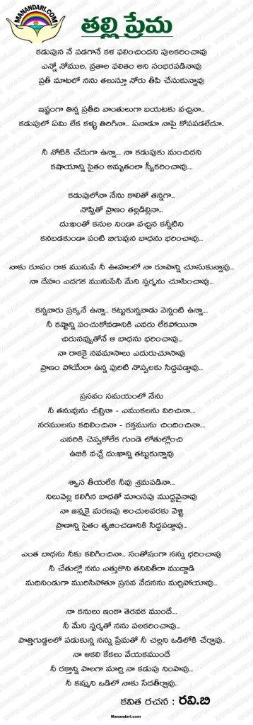 Talli Prema - Telugu Kavita