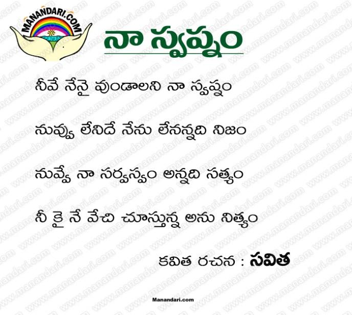Naa Swapnam - Telugu Kavita