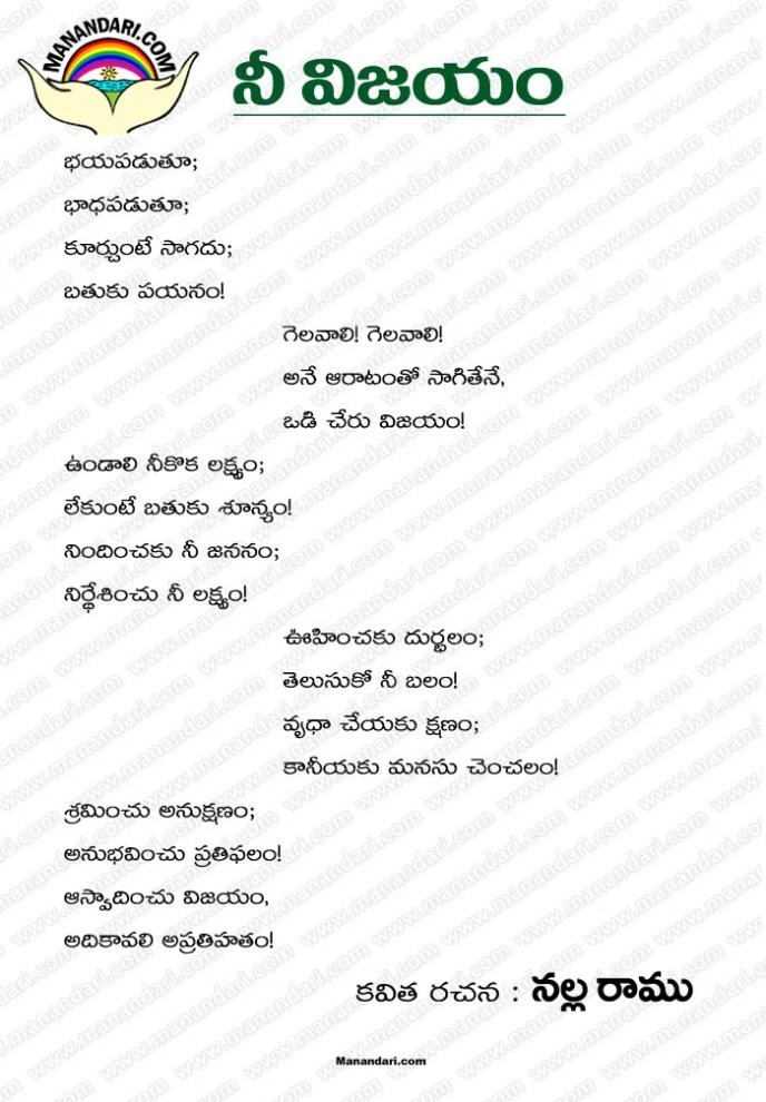 Nee Vijayam - Telugu Kavita