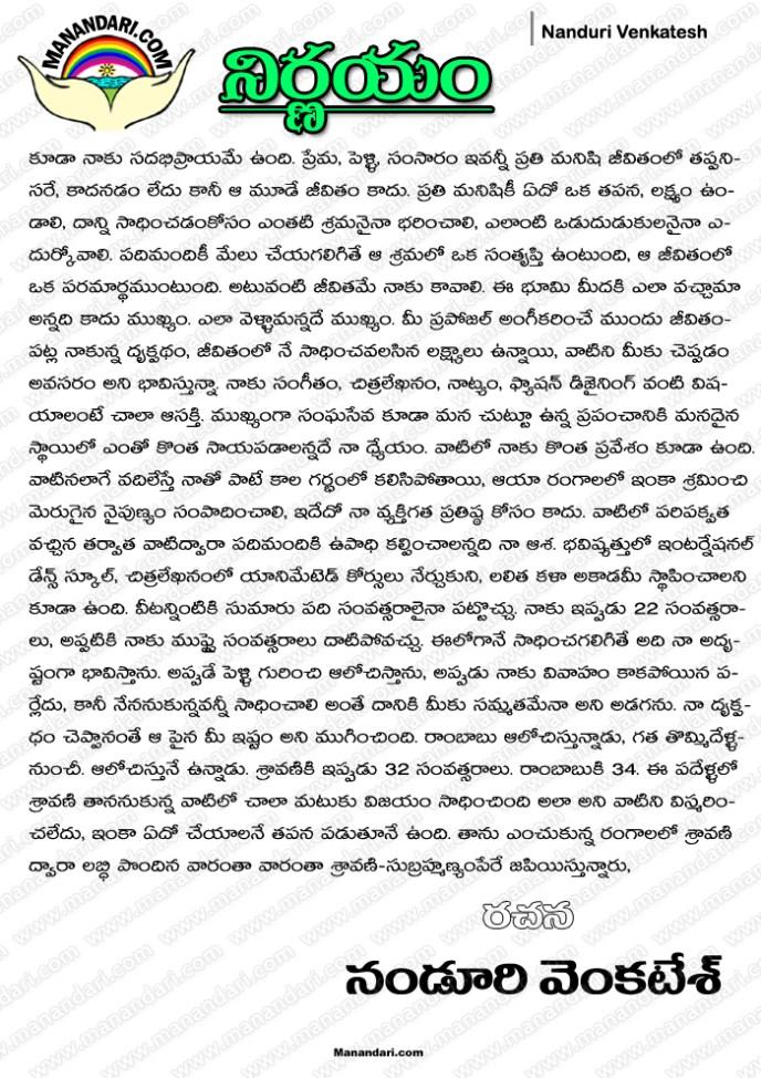 Nirnayam - Telugu Story | Page: 2