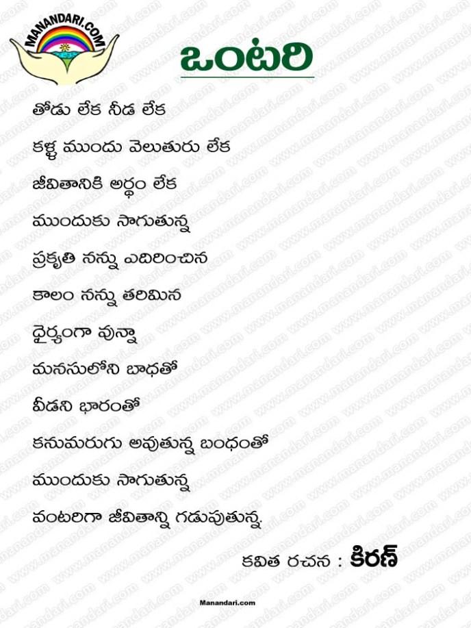 Ontari - Telugu Kavita