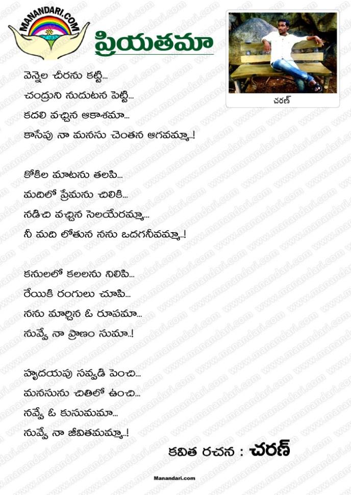 Priyatama - Telugu Kavita