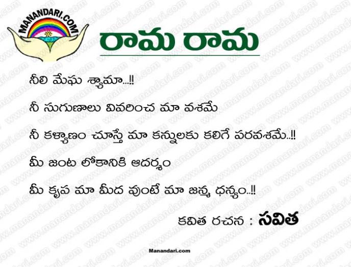 Raama Raama - Telugu Kavita