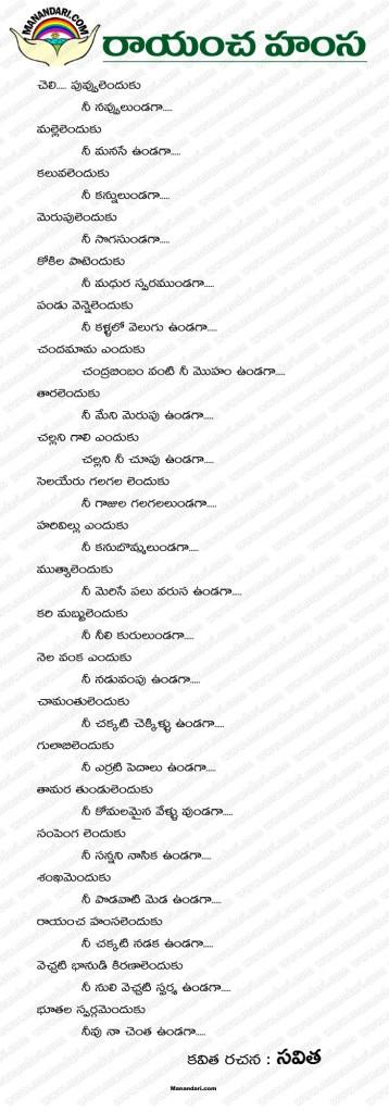 Raayancha Hamsa - Telugu Kavita