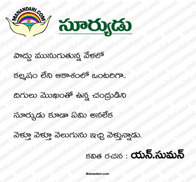 Suryudu - Telugu Kavita