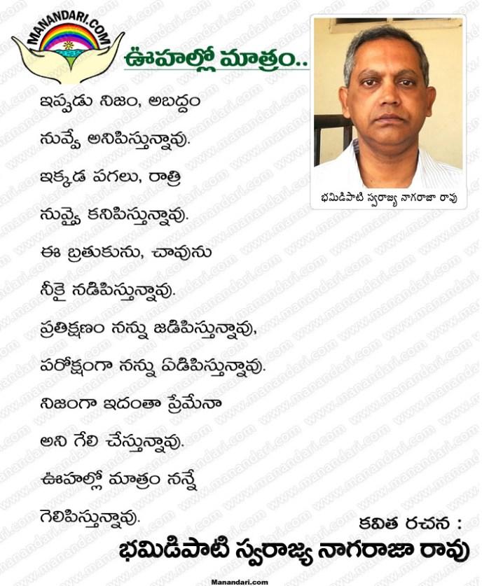 Uhallo Matram.. - Telugu Kavita