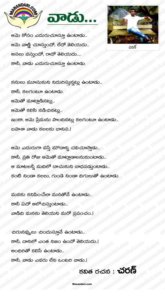 Vaadu - Telugu Kavita