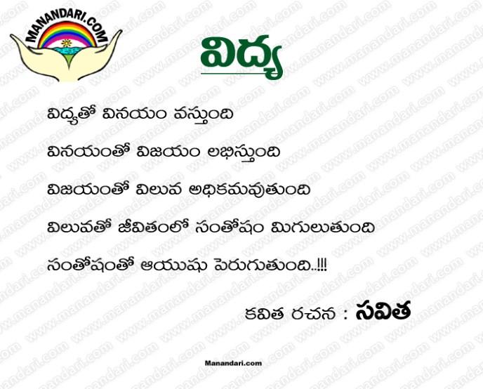 Vidya - Telugu Kavitha