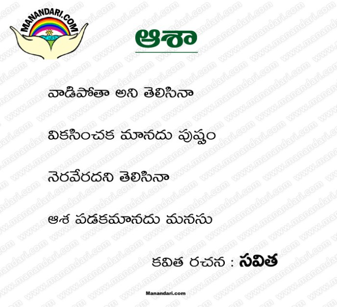 Aashaa - Telugu Kavita