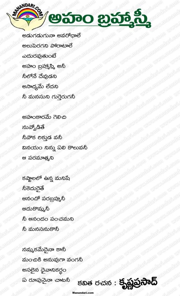 Aham Brahmasmi - Telugu Kavita
