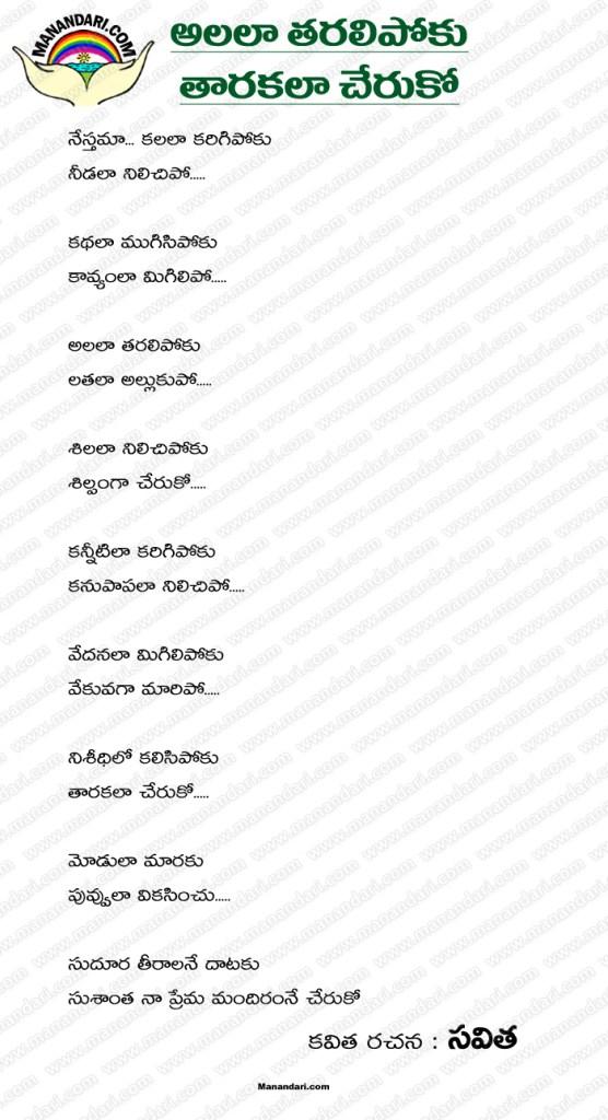 Alala Taralipoku Tarakala Cheruko - Telugu Kavita