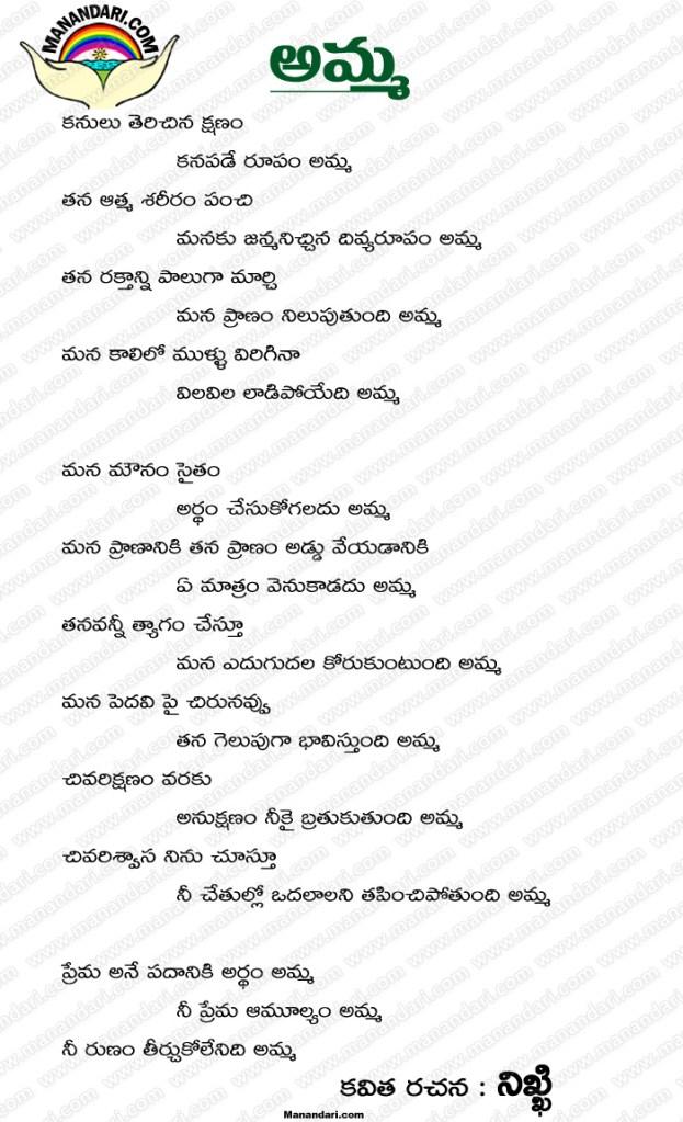 Amma - Telugu Kavita