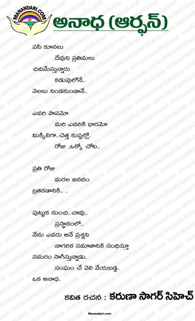 Anaada (Orphan) - Telugu Kavita