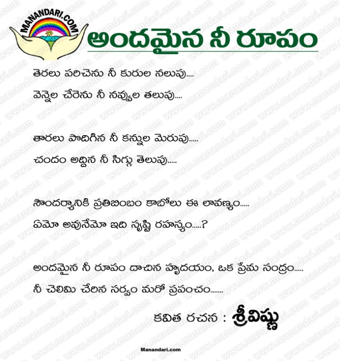 Andamaina Nee Rupam - Telugu Kavita