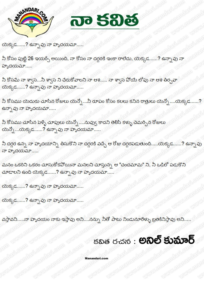 Na Kavita -Telugu Kavita