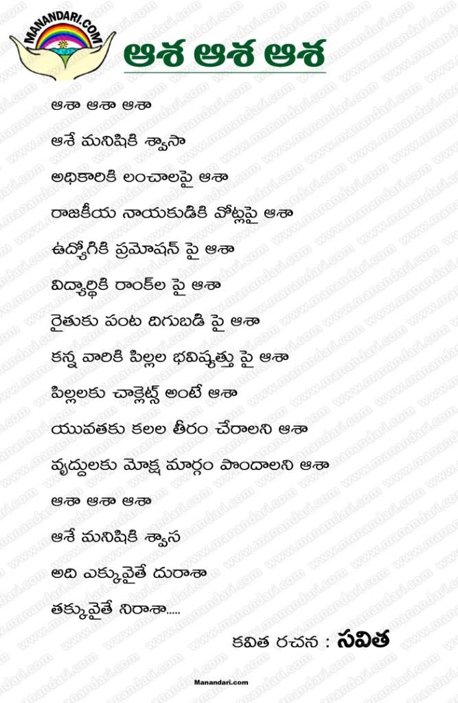 Aasa Aasa Aasa - Telugu Kavita