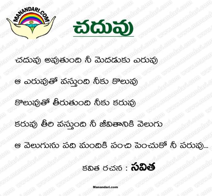 Chaduvu - Telugu Kavita
