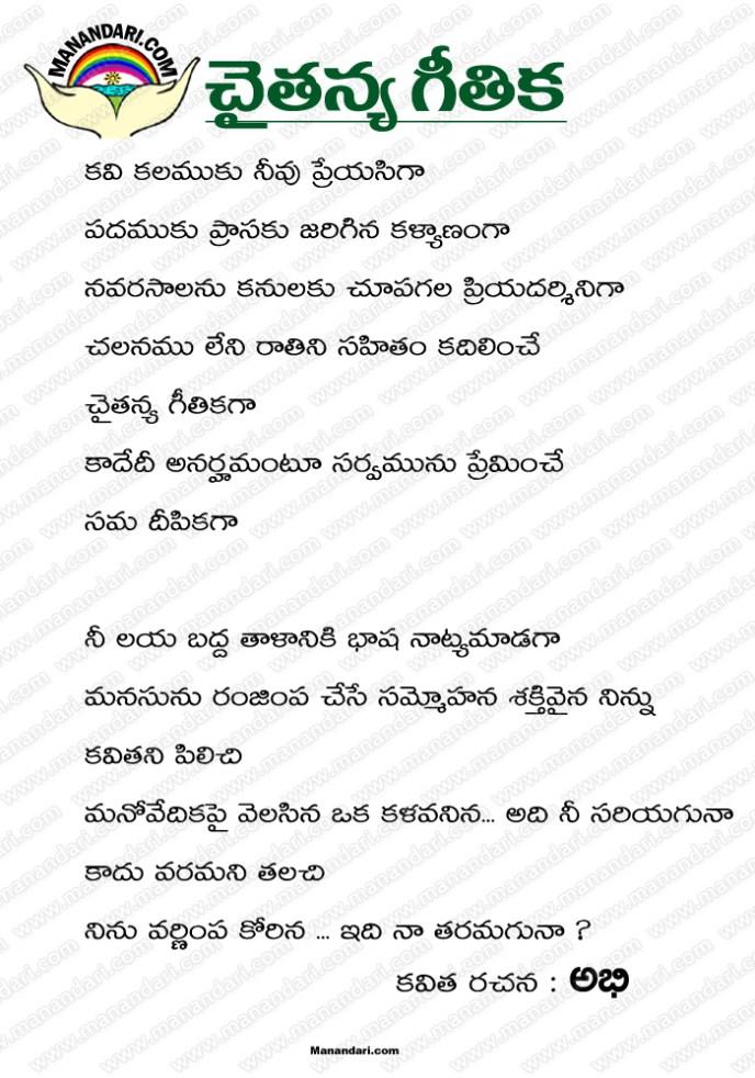 Chaitanya Geetika - Telugu Kavita