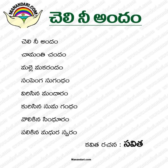 Cheli Nee Andam - Telugu Kavita