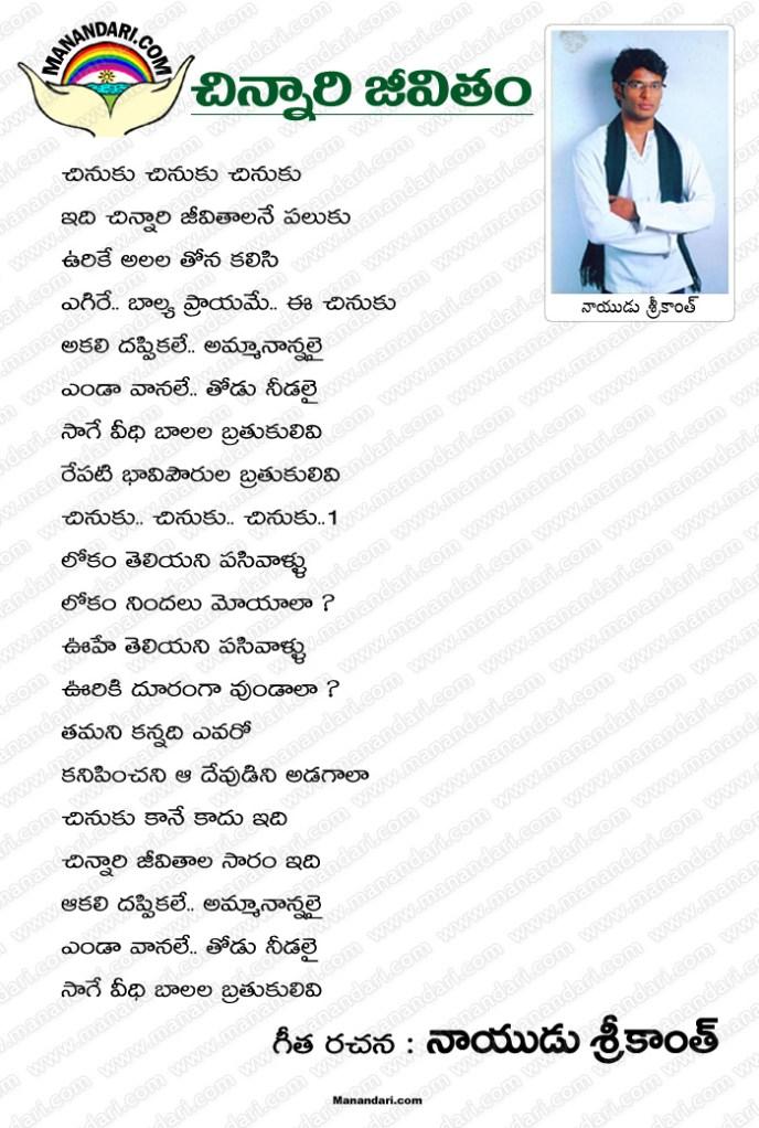 Chinnari Jeevitam - Telugu Geetam (Lyrics)