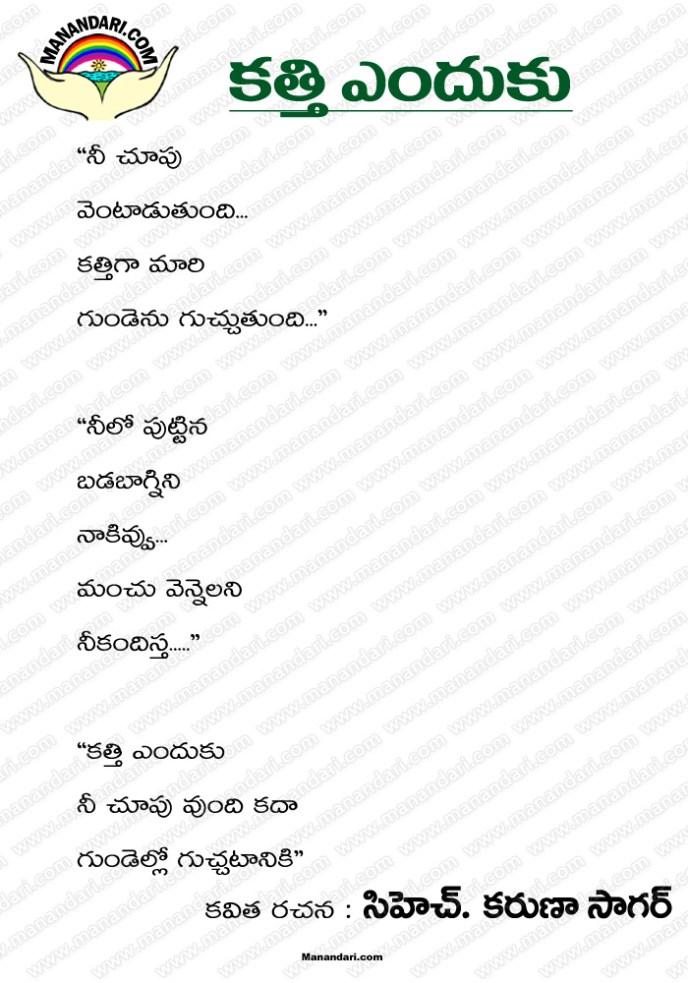 Katti Enduku - Telugu Kavita
