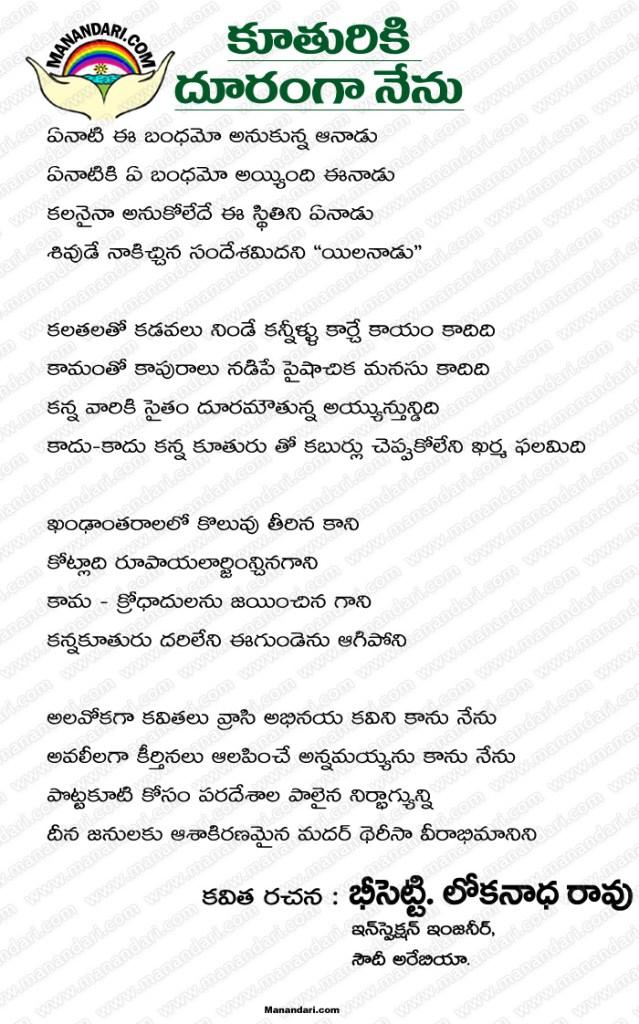 Kuturuki Duranga Nenu - Telugu Kavita