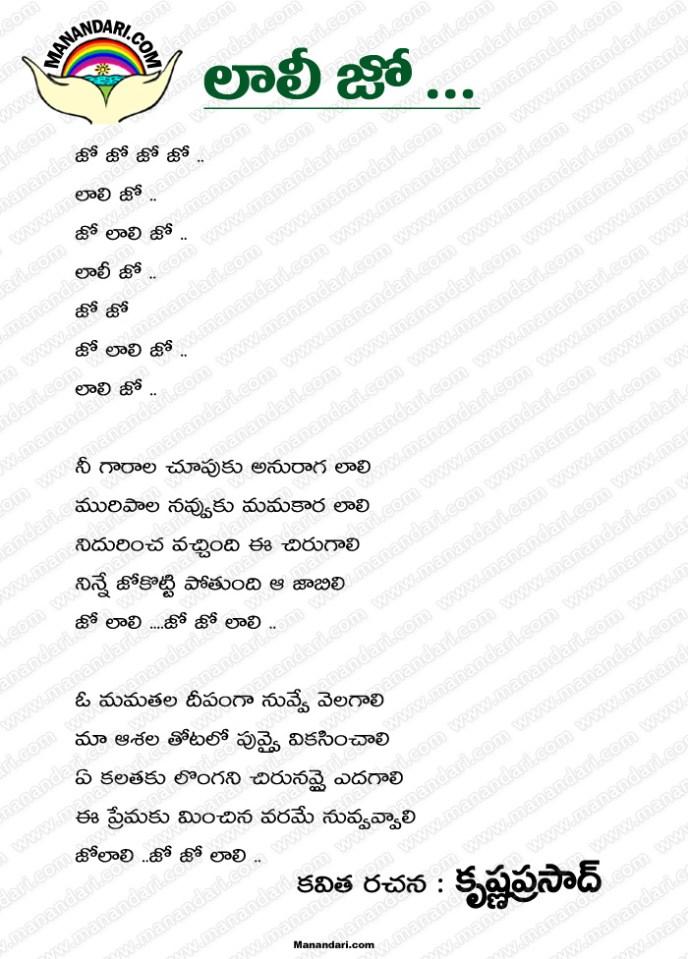 Laali Jo - Telugu Kavita