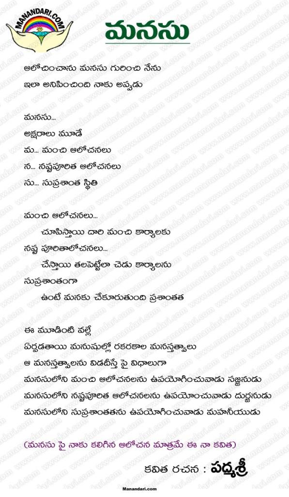 Manasu - Telugu Kavita
