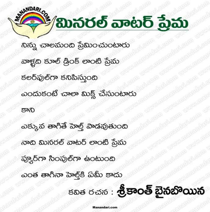 Minaral Water Prema - Telugu Kavita