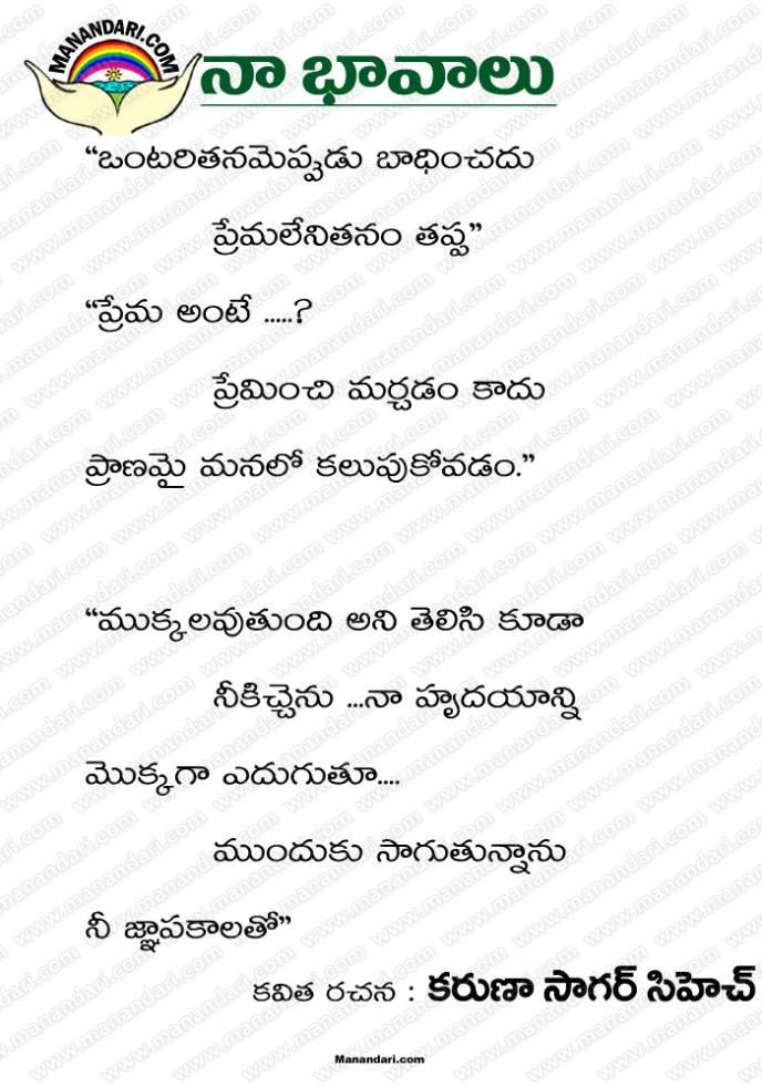 Naa Bhavalu - Telugu Kavita