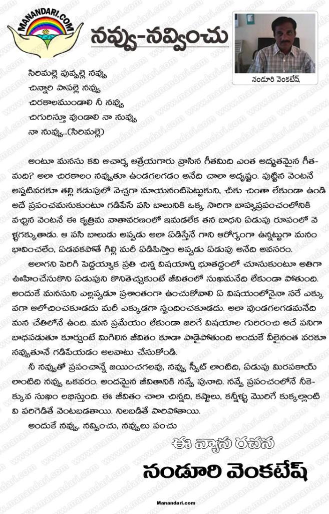 Navvu Navvinchu - Telugu Article
