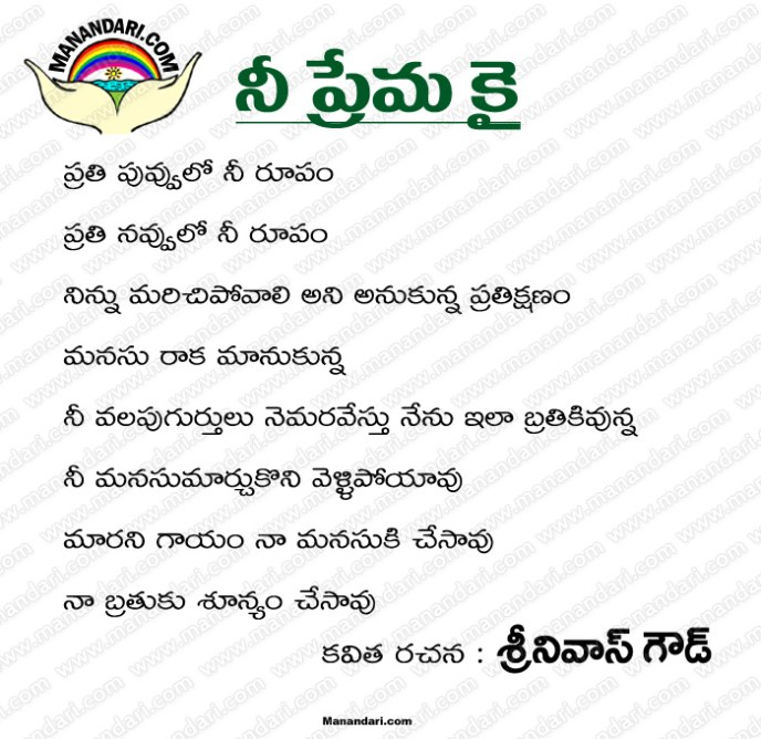 Nee Prema Kai - Telugu Kavita