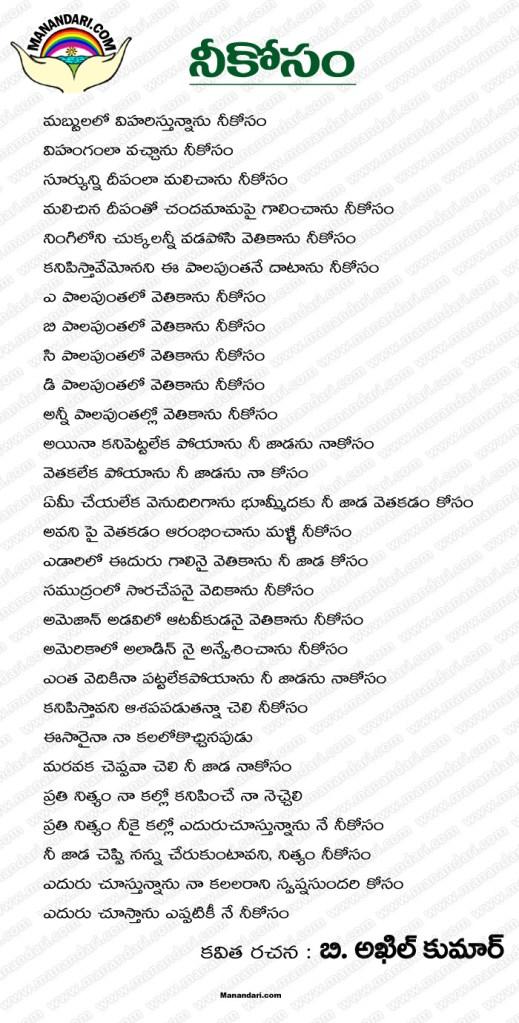 Neekosam - Telugu Kavita