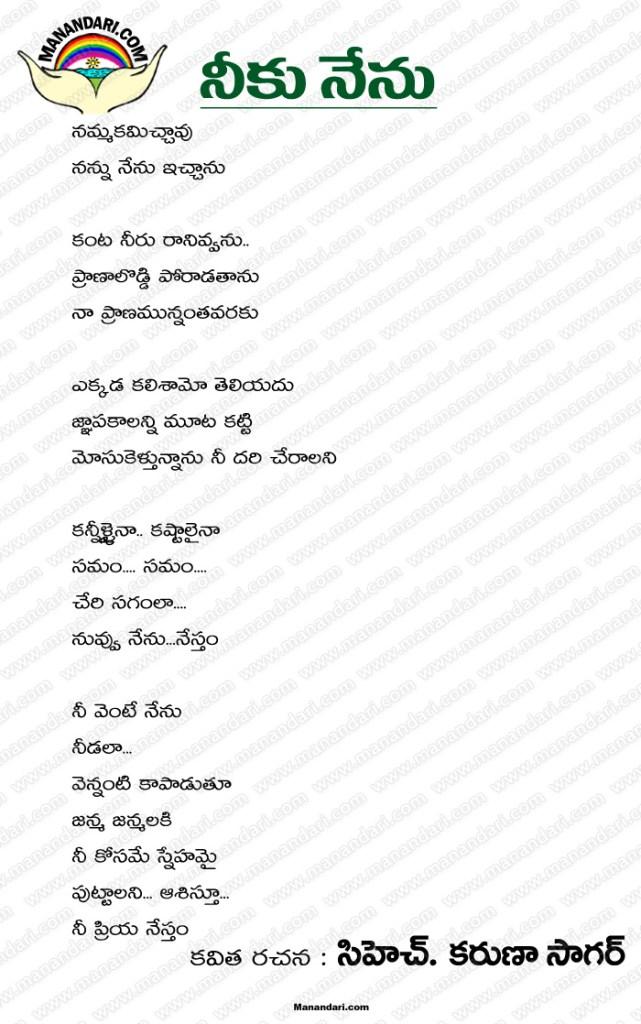 Neeku Nenu - Telugu Kavita