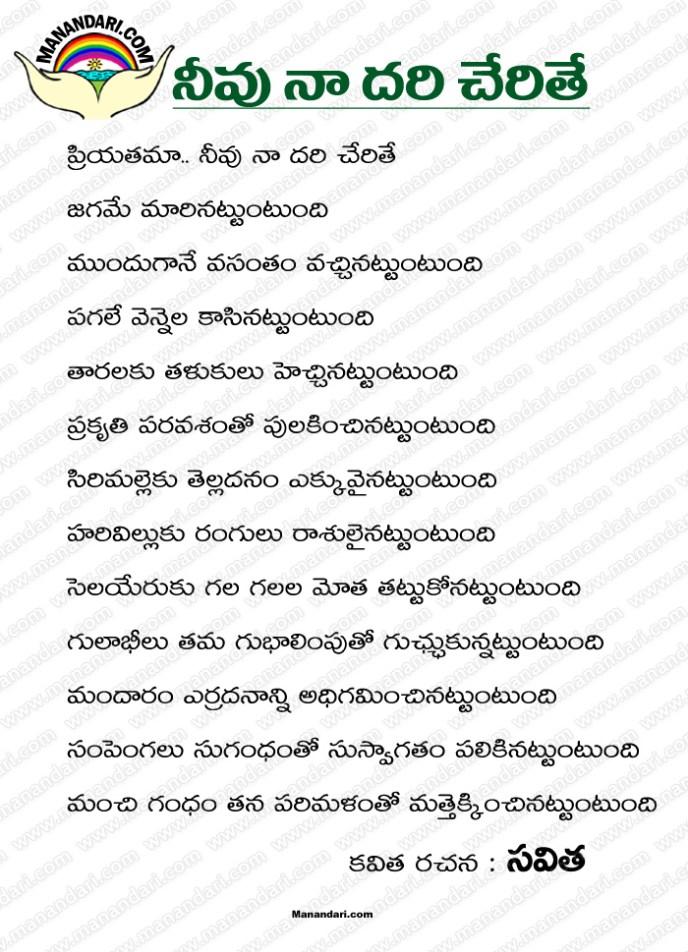 Neevu Naa Dari Cherite - Telugu Kavita