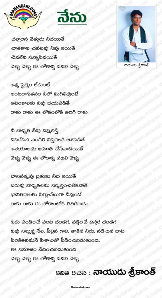 Nenu - Telugu Kavita
