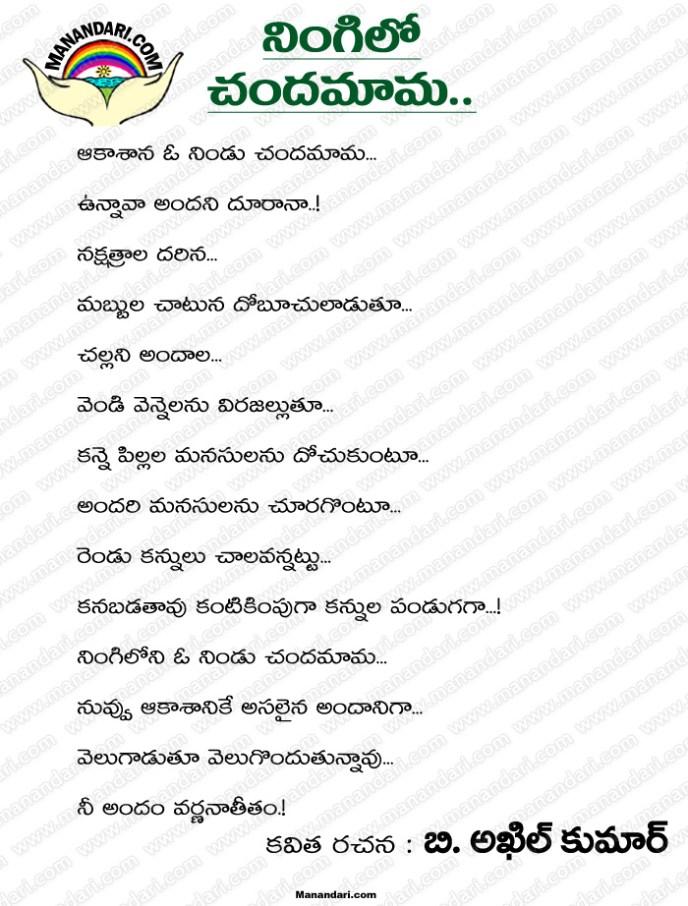 Ningilo Chandamama.. - Telugu Kavita