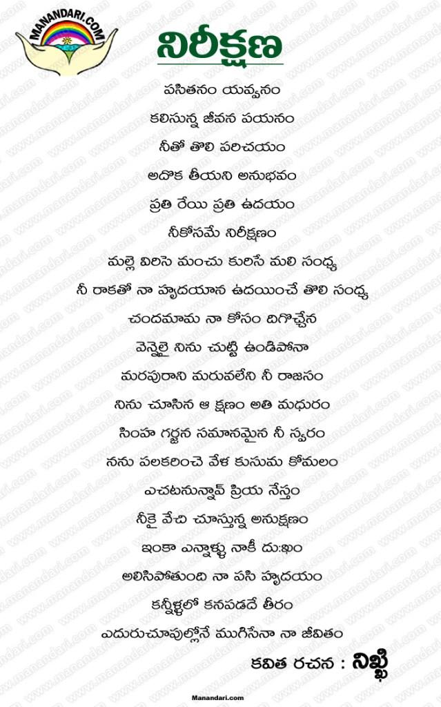 Nireekshana - Telugu Kavita