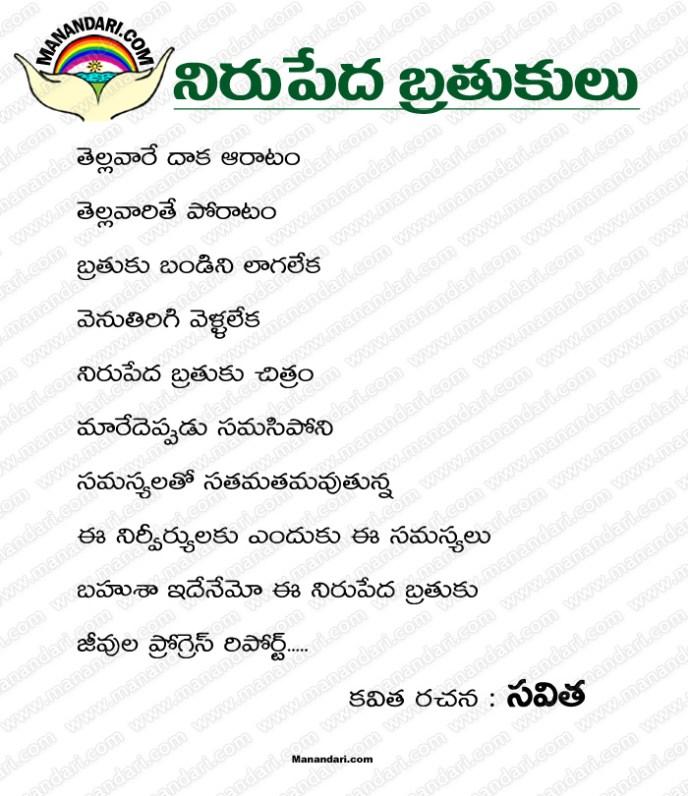 Nirupeda Bratukulu - Telugu Kavita