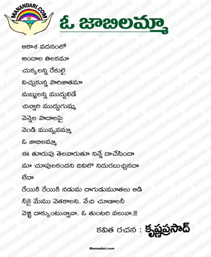 O Jaabilamma - Telugu Kavita