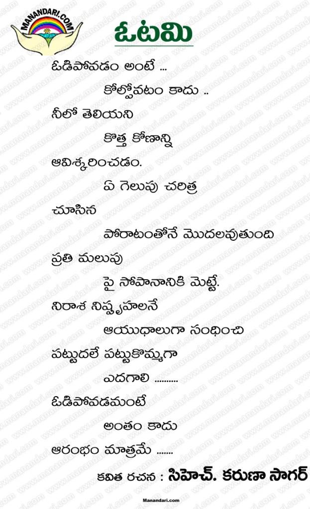 Ootami - Telugu Kavita