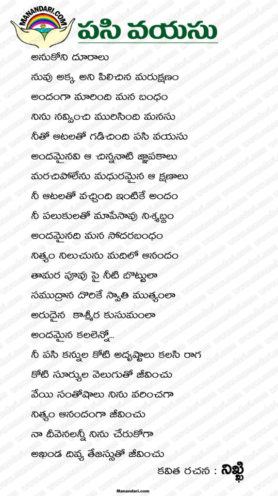 Pasi Vayasu - Telugu Kavita