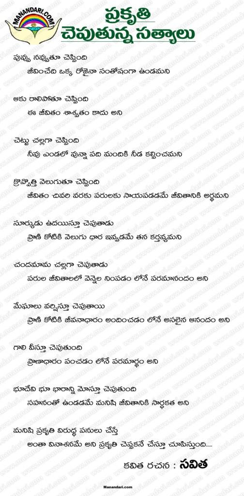 Prakruti Cheputunna Satyaalu - Kavita