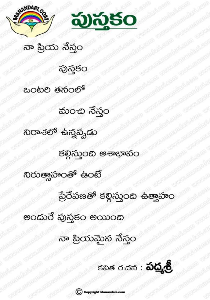 Pustakm - Telugu Kavita