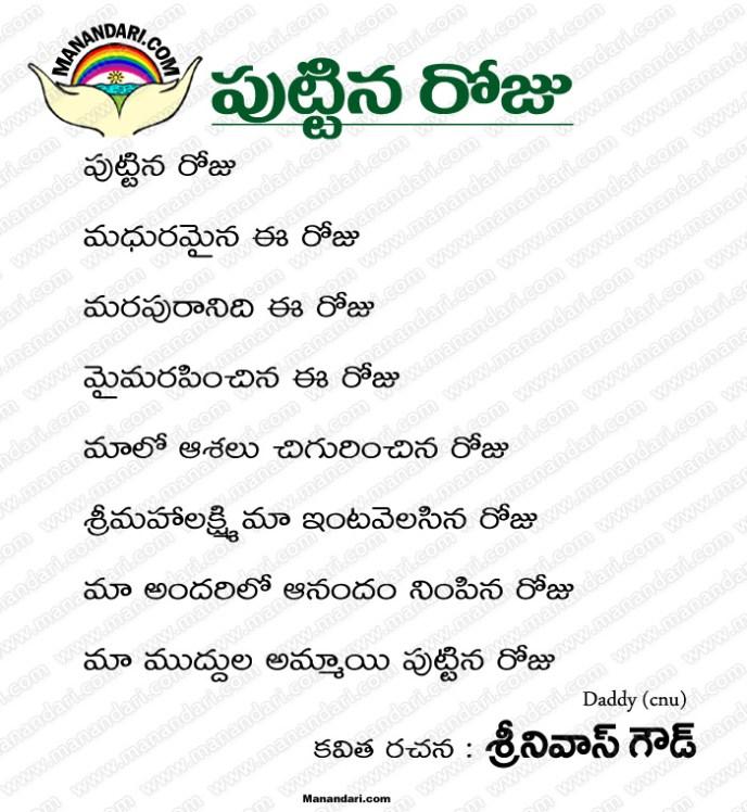 Puttina Roju - Telugu Kavita