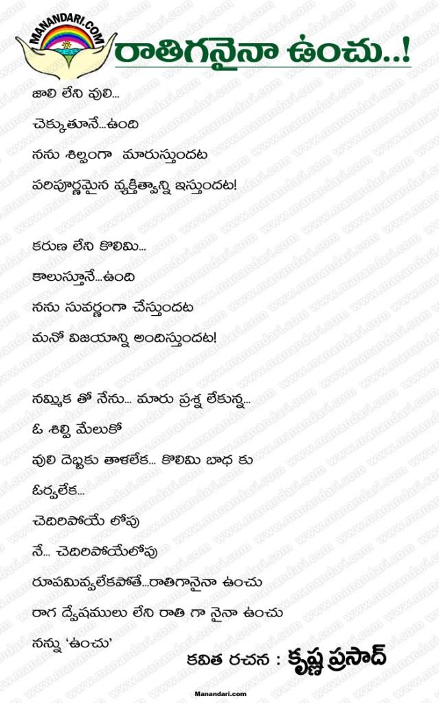 Ratiganayina Unchu - Telugu Kavita