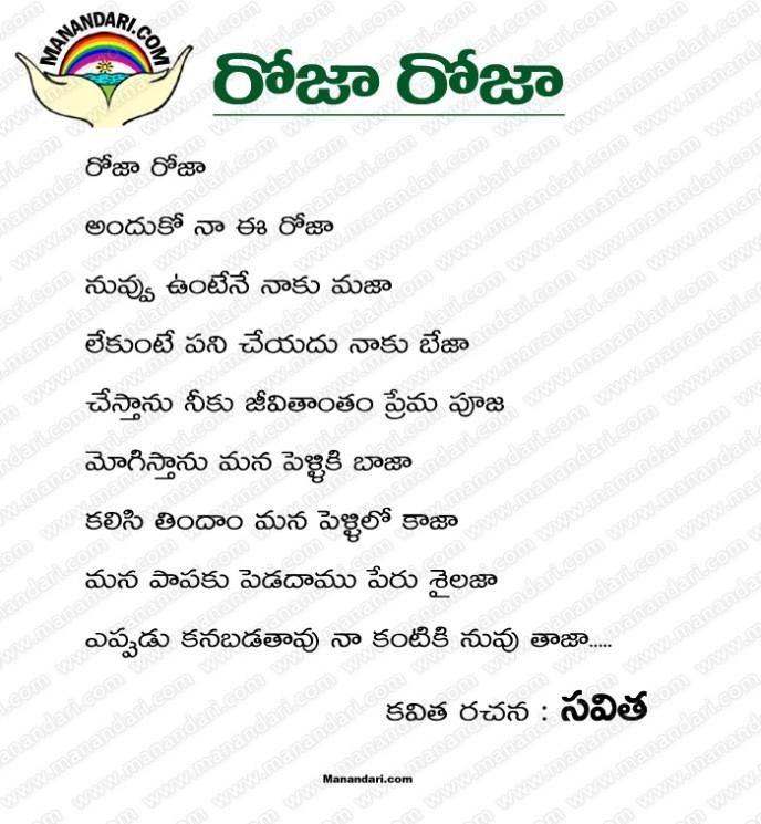 Roja Roja - Telugu Kavita (Funny Poetry)